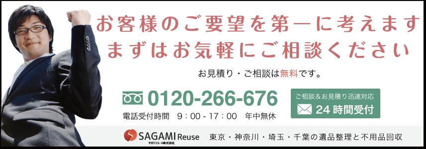 フリーダイヤル0120-266-676