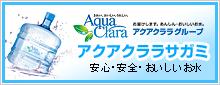 アクアクララサガミ 安心・安全・おいしいお水