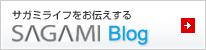 サガミライフをお伝えするSAGAMI Blog
