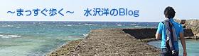水沢洋のBlog〜まっすぐ歩く〜