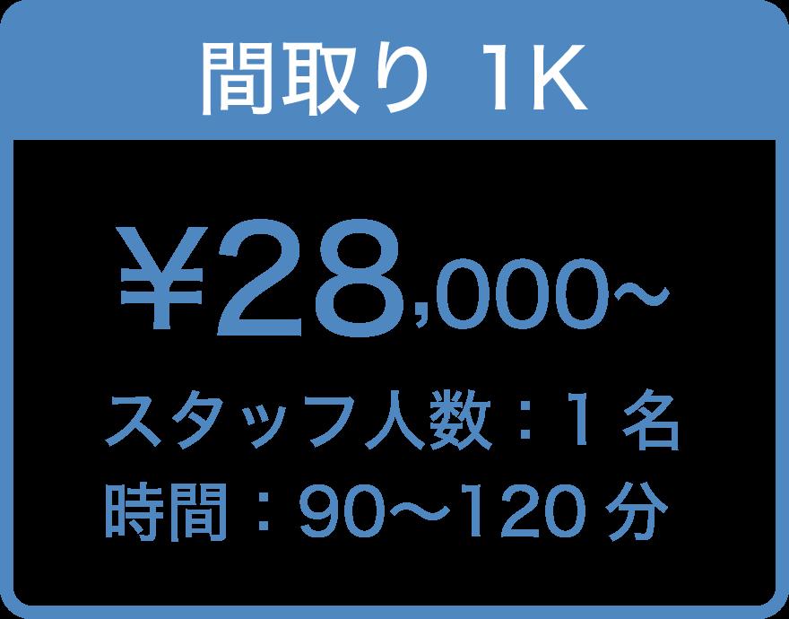 間取り1K ¥28,000〜