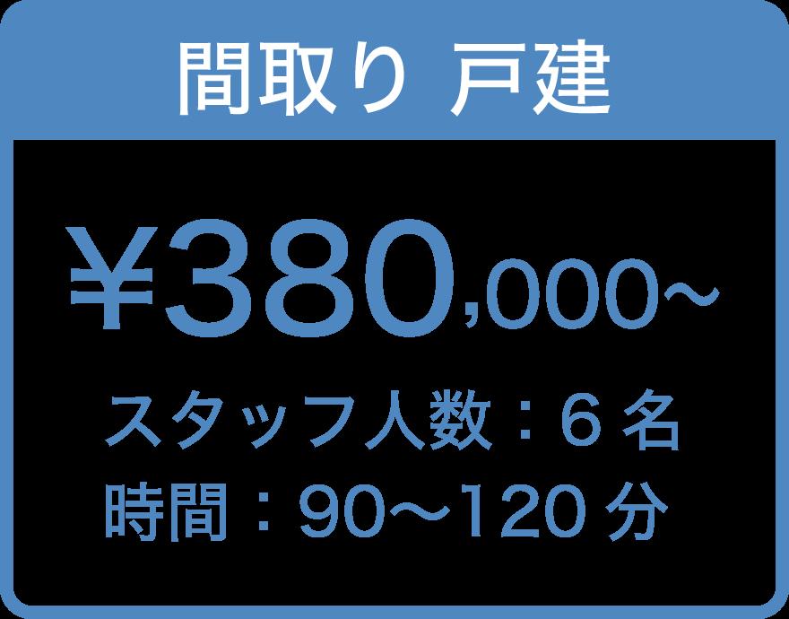間取り5DK ¥ 380,000〜