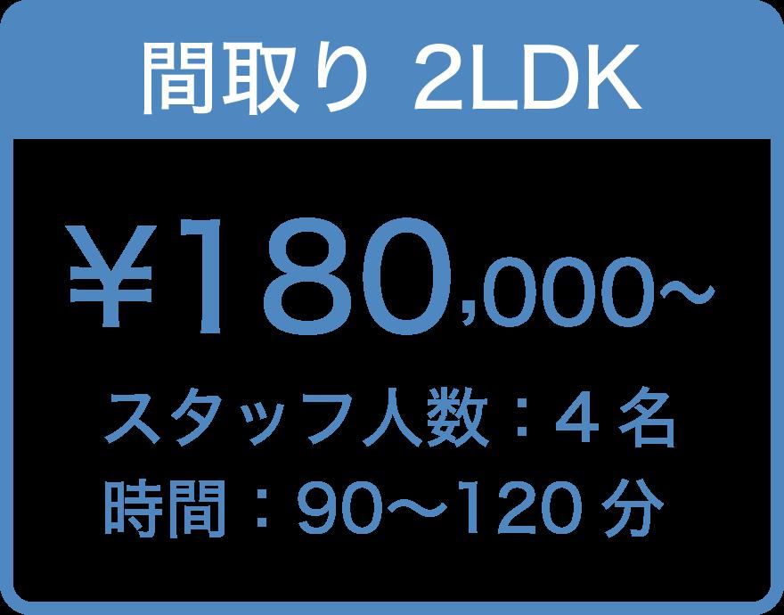 間取り2LDK ¥180,000〜
