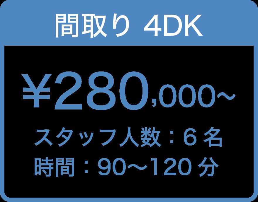 間取り4DK ¥ 280,000〜