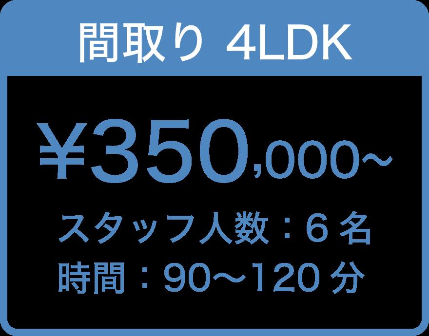 間取り4LDK ¥ 350,000〜